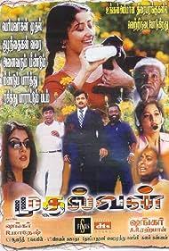 Arjun Sarja, Manisha Koirala, Laila, Manivannan, Raghuvaran, Sushmita Sen, Vadivelu, Vijayakumar, and Kalairani in Mudhalvan (1999)