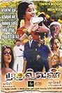 Mudhalvan (1999) Poster