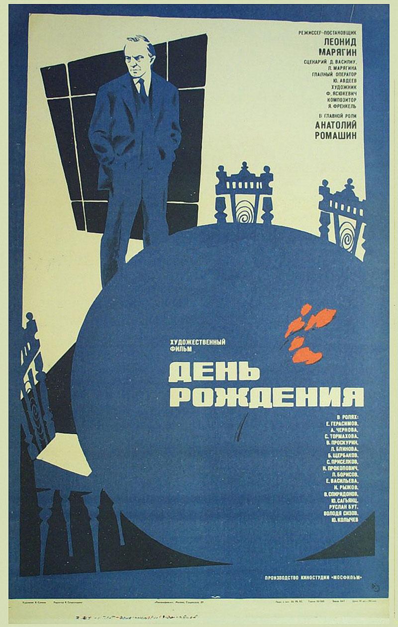 Den rozhdeniya ((1982))