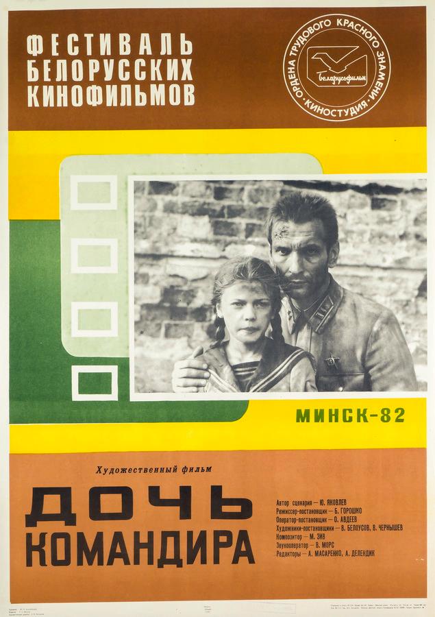 Doch komandira ((1981))