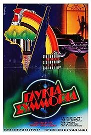 Glykia symmoria(1983) Poster - Movie Forum, Cast, Reviews
