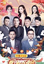 2018 Hunan TV Spring Festival Gala