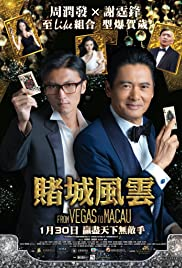 The Man from Macau (2014) Poster - Movie Forum, Cast, Reviews