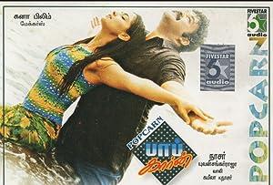 Mohanlal Popcarn Movie