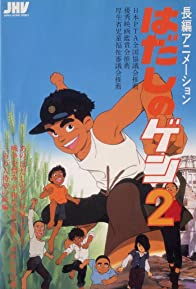 Primary photo for Barefoot Gen 2