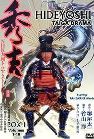 Hideyoshi (1996)