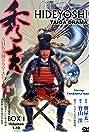 Hideyoshi (1996) Poster