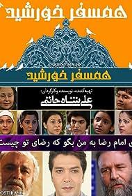 Khorshid (2016)