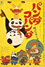 The Adventure of Panda and Friends: The Circus in the Rain (1973) Poster