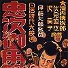 Chuji Tabinikki Daisanbu Goyohen (1927)