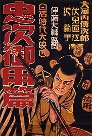 Chuji Tabinikki Daisanbu Goyohen Poster