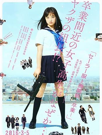Sailor Suit and Machine Gun: Graduation (2016) Sêrâ-fuku to kikanjû: Sotsugyô 1080p