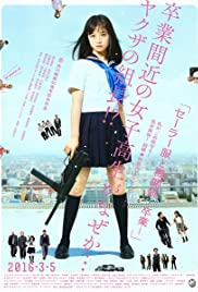 Sailor Suit and Machine Gun: Graduation (2016) Sêrâ-fuku to kikanjû: Sotsugyô 1080p
