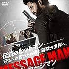 Paul O'Brien in Message Man (2018)