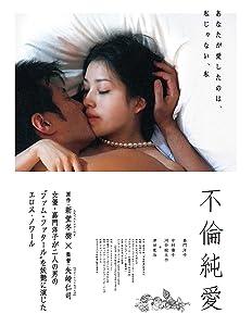 Divx movies subtitles download Furin jun'ai by Hitoshi Yazaki [4k]