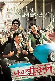 Naui gyeolhon wonjeonggi Poster