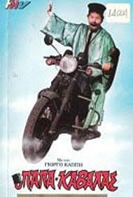 O papa-Kavalas (1987)