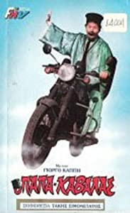 Watch adults hollywood movies O papa-Kavalas by Takis Simonetatos  [hd720p] [BRRip] [1280x544]