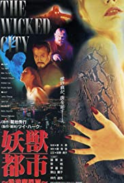 Wicked City (1992) Yao shou du shi
