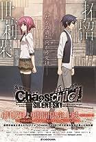 ChäoS;Child: Silent Sky