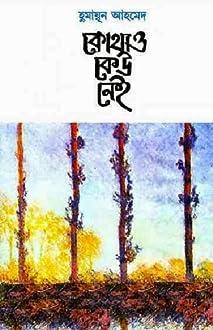 Kothao Keu Nei (1990– )