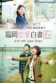 Love Stories from Fukuoka (2011)