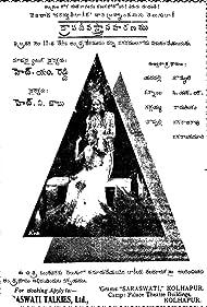 Draupadi Vastrapaharanam (1936)