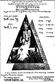 Draupadi Vastrapaharanam Poster