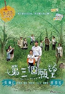 Watch freemovies Di san ge yuan wang by [XviD]