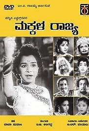 Makkala Rajya () filme kostenlos