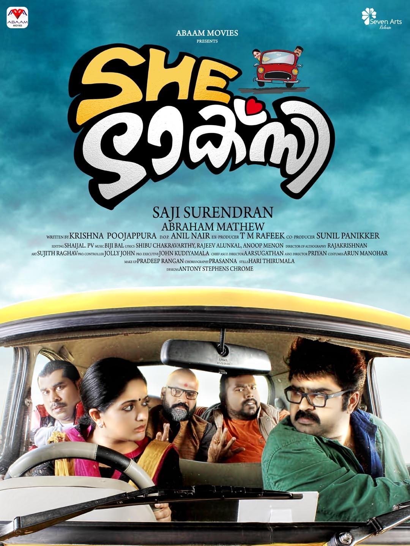 Kavya Madhavan, Anoop Menon, Tini Tom, Suraj Venjaramoodu, and Noby Marcose in She Taxi (2015)