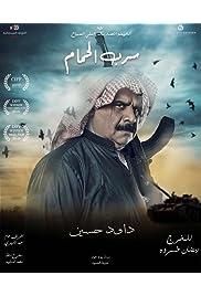 Sirb Al-Hamam