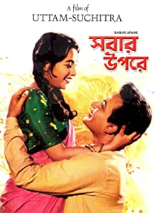 Movies downloads for free Sabar Uparey by Agradoot [Ultra]