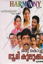 Oru Kochu Bhoomikulukkam () film en francais gratuit