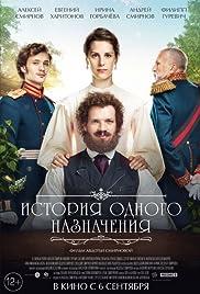 Istoriya odnogo naznacheniya Poster