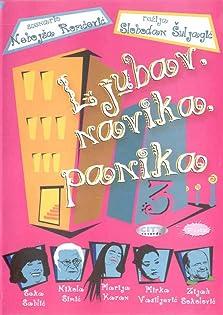 Ljubav, navika, panika (2005–2007)