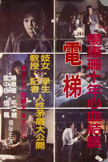 Dian ti ((1983))