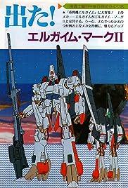 Heavy Metal L-Gaim Poster