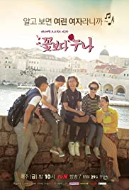 Sisters Over Flowers Poster
