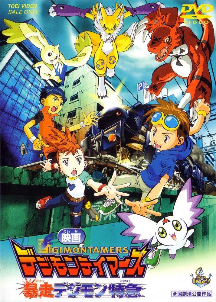 Dejimon Teimâzu: Bôsou Dejimon tokkyu (2002)