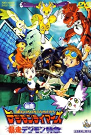 Digimon Tamers: Runaway Locomon Poster