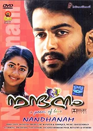 Kaviyoor Ponnamma Nandanam Movie