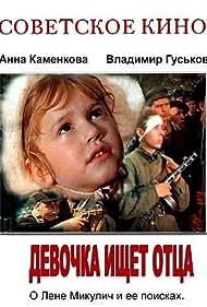 Devochka ishchet otsa (1959)
