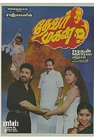 Shivaji Ganesan, Gautami, Kamal Haasan, Nassar, and Revathi in Thevar Magan (1992)