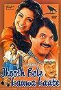 Jhooth Bole Kauwa Kaate (1998) Poster
