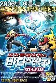 Pokémon: Ranger y el Templo del Mar (2006) Online Completa en Español Latino