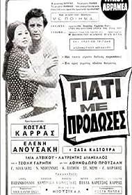 Giati me prodoses (1969)