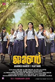 Vaishnavi Venugopal, Nayana Elza, Sruthy Suresh, Margret Antony, Raveena Nair, and Rajisha Vijayan in June (2019)