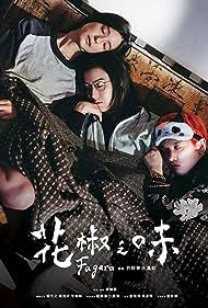 Hua jiao zhi wei (2019)