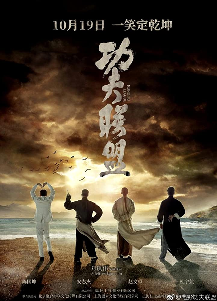 kung fu league 2018 imdb